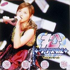 松浦亜弥コンサートツアー2004秋~松◇クリスタル◇代々木スペシャル~