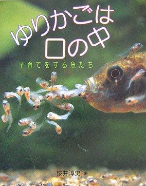 ゆりかごは口の中―子育てをする魚たち (地球ふしぎはっけんシリーズ)