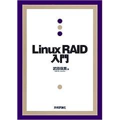 【クリックでお店のこの商品のページへ】Linux RAID入門 [単行本(ソフトカバー)]