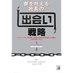 夢を叶える社長の「出会い」戦略 倉田俊相