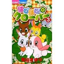 はぴはぴクローバー 3 (3) (ちゃおコミックス) (コミック)