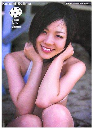 小島くるみ写真集 「good luck charm」 [DVD付]
