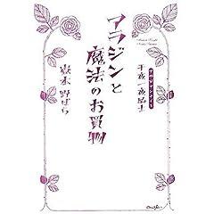 アラジンと魔法のお買物 (ダ・ヴィンチブックス) (ハードカバー)