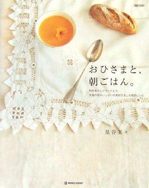 おひさまと、朝ごはん。—和定食からブランチまで、太陽の恵みいっぱいの素材を楽しむ毎朝レシピ