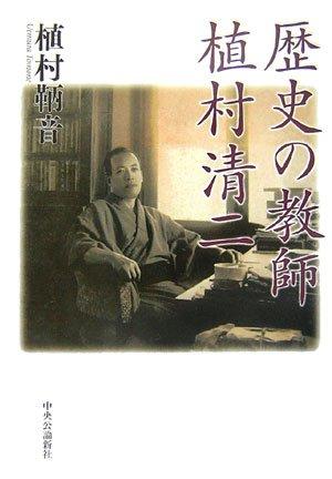 歴史の教師植村清二