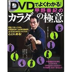甲野善紀のカラダの極意—DVDでよくわかる!