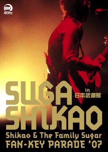 スガ シカオ Shikao & The Family Sugar ~FAN - KEY  PARADE '07~ in 日本武道館 (初回生産限定版)