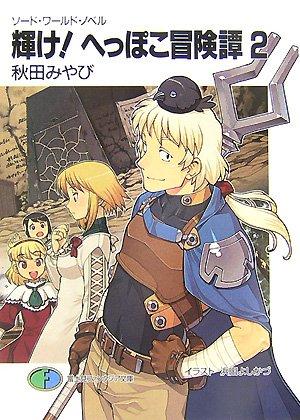 輝け!へっぽこ冒険譚 2 (2) (富士見ファンタジア文庫 21-92 ソード・ワールド・ノベル)
