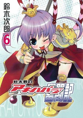 壮太君のアキハバラ奮闘記 6 (6) (Gファンタジーコミックス) (Gファンタジーコミックス)