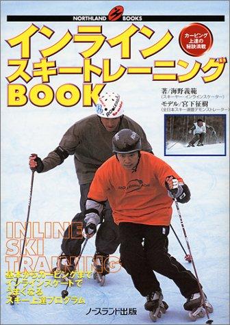 インラインスキー トレーニング