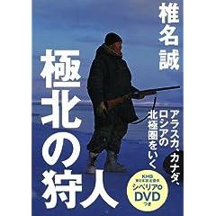 椎名誠「極北の狩人」