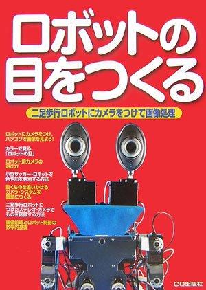 ロボット 目