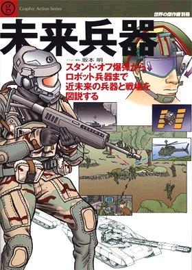 ロボット 兵器