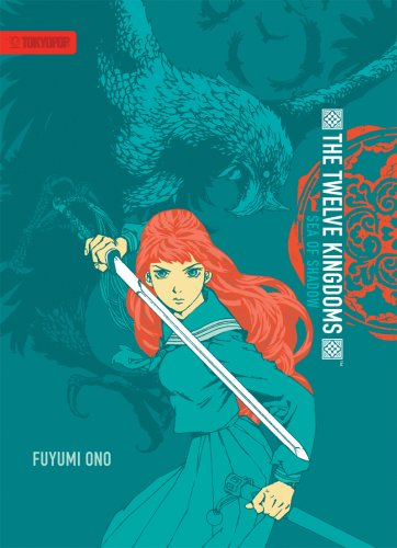 Twelve Kingdoms, The - Hardcover Edition Volume 1: Sea of Shadow