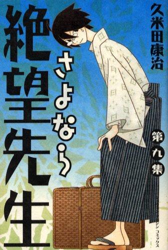 さよなら絶望先生 第9集 (9) (少年マガジンコミックス)