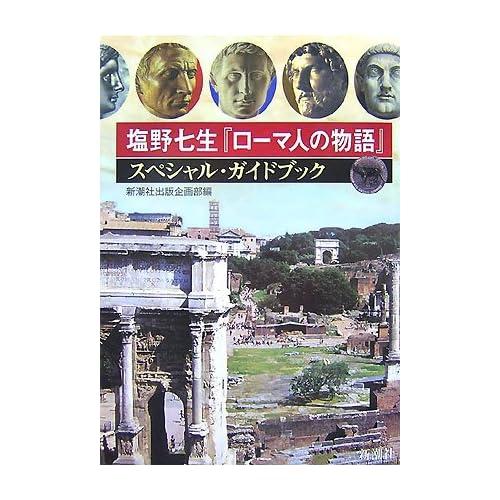 塩野七生「ローマ人の物語」スペシャル・ガイドブック
