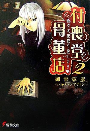 """付喪堂骨董店 2—""""不思議""""取り扱います (2)"""