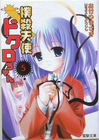 撲殺天使ドクロちゃん〈5〉 (電撃文庫)