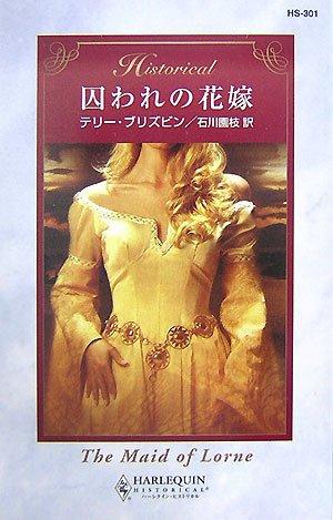 囚われの花嫁 (ハーレクイン・ヒストリカル 301)