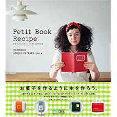 Petit Book Recipe ~リトルプレスの作り方~ (単行本(ソフトカバー))