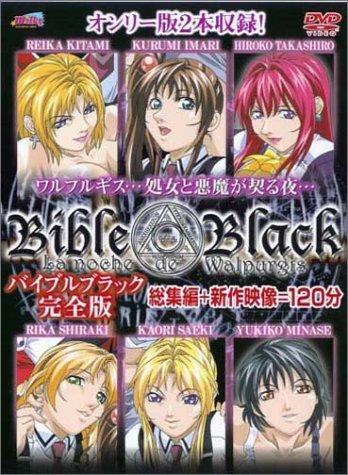 Bible Black 完全版