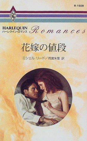 花嫁の値段 (ハーレクイン・ロマンス)