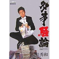 """長井秀和が17歳少女にわいせつ行為で""""示談金"""" 支払っていた!美人局被害か"""