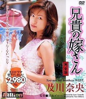 兄貴の嫁さん 完全版 及川奈央