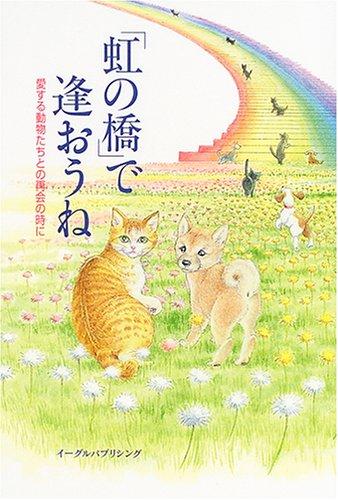 猫 虹の橋