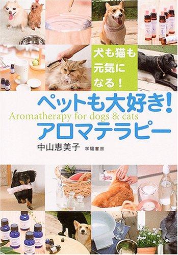 猫 アロマテラピー