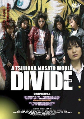 DIVIDE~ディバイド~