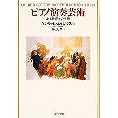 ゲンリッヒ・ネイガウス著 『ピアノ演奏芸術—ある教育者の手記』の商品写真