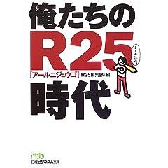 俺たちのR25