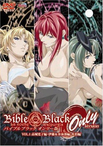 Bible Black オンリー版 1