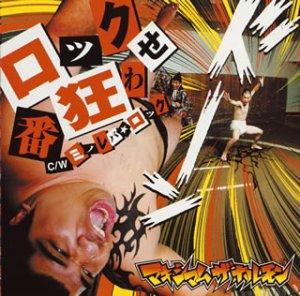 Download ロック番狂わせ/ミノレバ☆ロックマキシマム ザ ホルモン2004by ...
