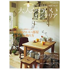 大人かわいいインテリア―ナチュラルテイストの雑貨と暮らす (Gakken Interior Mook―私の部屋づくりannex)