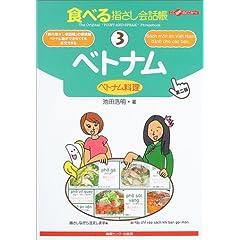 食べる指さし会話帳〈3〉ベトナム