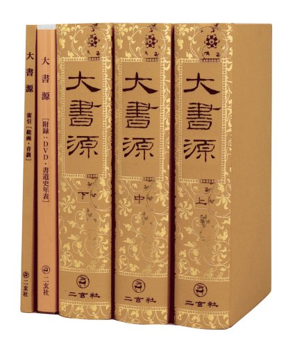 大書源(全4冊)