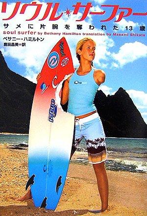 ソウル・サーファー―サメに片腕を奪われた13歳