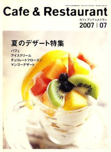 カフェ&レストラン 2007年 07月号 [雑誌]