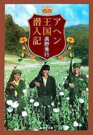 アヘン王国潜入記 (集英社文庫 た 58-7)