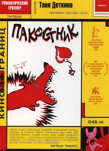 The Rascal / Пакостник (2005)