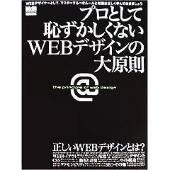 プロとして恥ずかしくないWEBデザインの大原則?正しいWEBデザインのルールを知っていますか?