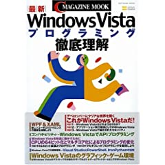 最新Windows Vistaプログラミング徹底理解