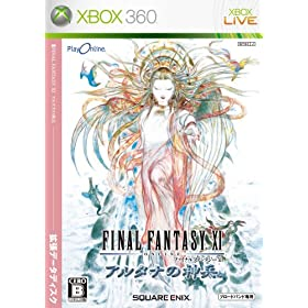 ファイナルファンタジーXI アルタナの神兵 拡張データディスク(Xbox360版)
