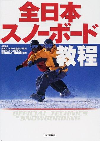 スノーボード 教程 スノーボード協会