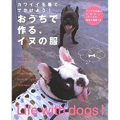 おうちで作る、イヌの服―カワイイを着てでかけよう!