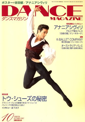 DANCE MAGAZINE (ダンスマガジン) 2007年 10月号 [雑誌]