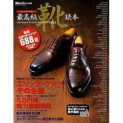 最高級靴読本 Vol.3―最新品番付カタログ688足 世界の名靴全網羅 (3)