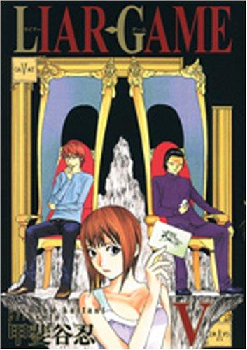 LIAR GAME 5 (5) (ヤングジャンプコミックス)